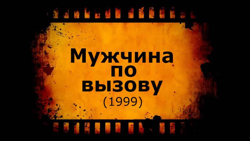 Кино АLive2050.[D e u c e.B i\ g a l o w.Ma-le.Gi-go-lo=99 MaximuM