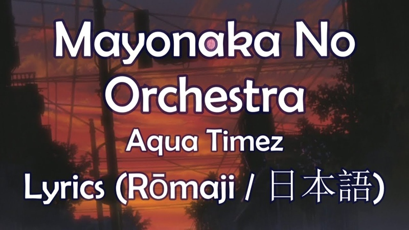 『Mayonaka No Orchestra』 Aqua Timez Full Version Lyrics Rōmaji 日本語