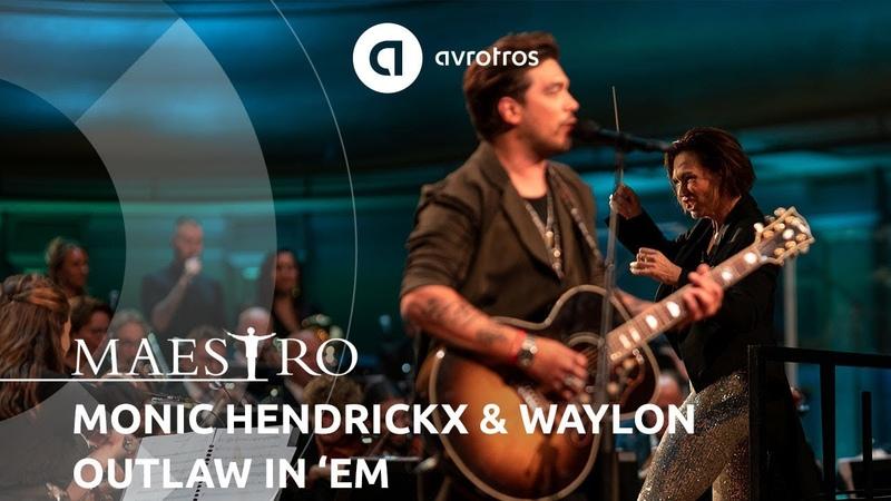 Waylon en Monic Hendrickx - Outlaw in Em | Maestro 2019 | Aflevering 4 - Songfestival
