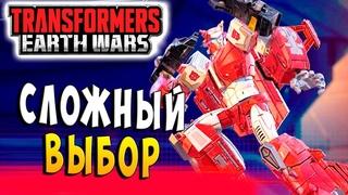 СЛОЖНЫЙ ВЫБОР! Трансформеры Войны на Земле Transformers Earth Wars #61