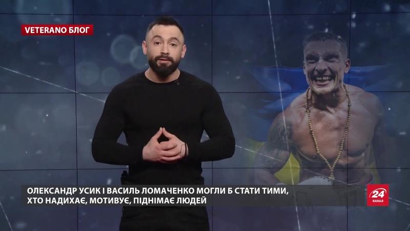 Усик дав скандальне інтерв'ю пропагандистам VETERANO блог