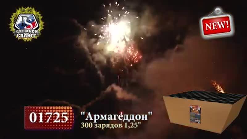 Армагеддон 300 зарядов