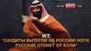 Саудиты вытерли об Россию ноги, и теперь русские стонут от боли Обзор ИноСми