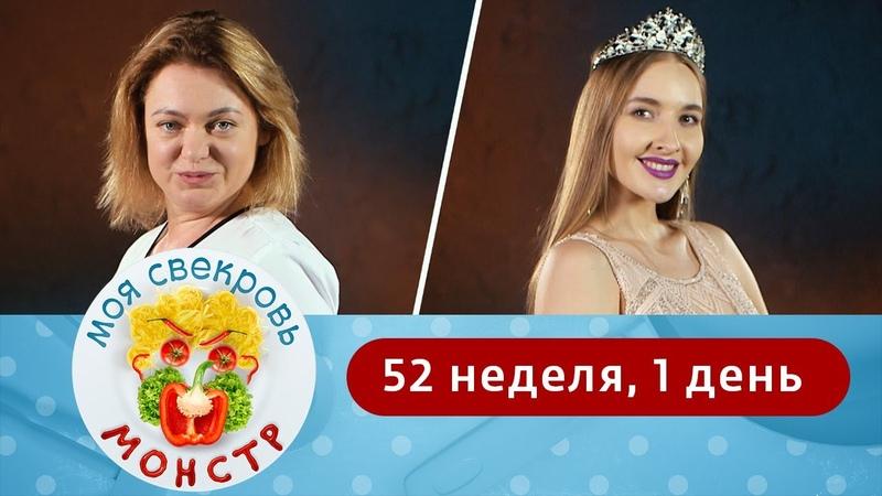 МОЯ СВЕКРОВЬ МОНСТР КОЛЛЕКТИВ НЕУДАЧНИЦ 52 НЕДЕЛЯ 1 ДЕНЬ