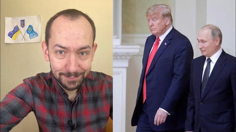 Трамп смеётся над Путиным Зеленский над собой
