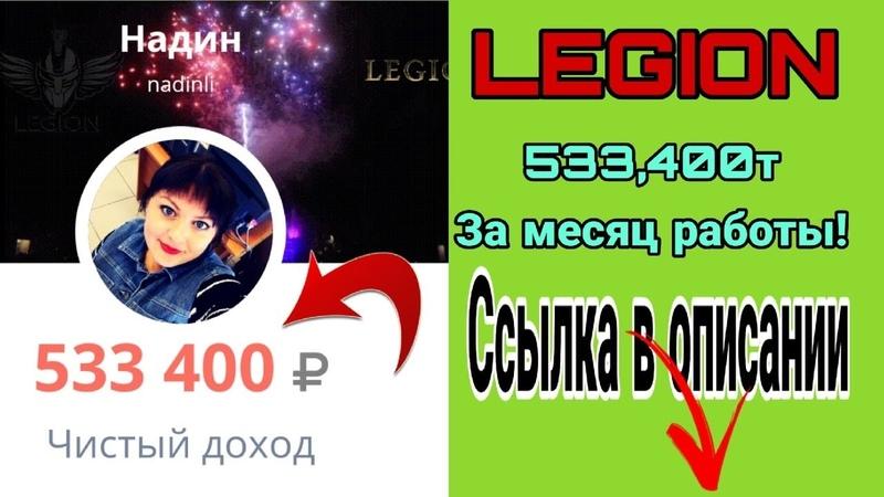 НАМ МЕСЯЦ МОЙ ДОХОД 533 400т р LEGION НадинЛИ