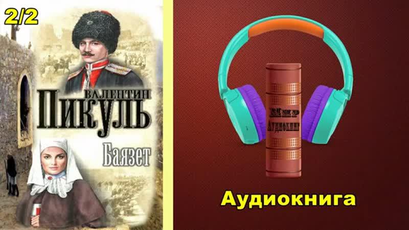Валентин Пикуль Баязет 2 2