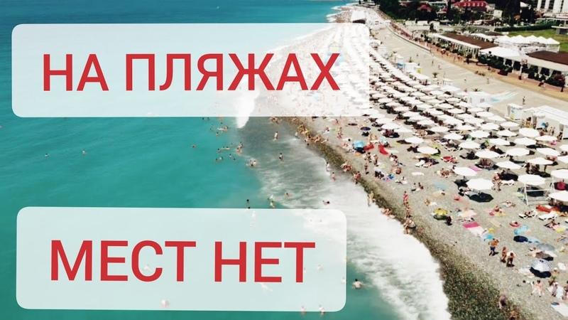 СОЧИ 2020 на пляжах НЕ ПРОТОЛКНУТЬСЯ! Как выглядят пляжи и сколько УЖЕ ПРИЕХАЛО туристов в Сочи?