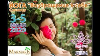 Приглашение на йога-семинар в Мармарисе  от Жанны Дорогиной. Крым, пос. Рыбачье.