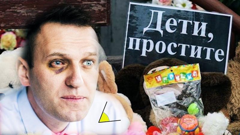 Навальный о пожаре в ТЦ Зимняя Вишня в Кемерово Текст