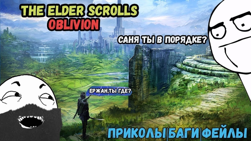 The Elder Scrolls IV Oblivion Саня ты в порядке Баги Фейлы Приколы 2019 Ержан