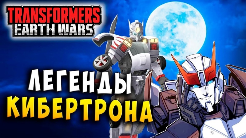 НОВЫЕ ЛЕГЕНДЫ КИБЕРТРОНА Трансформеры Войны на Земле Transformers Earth Wars 165