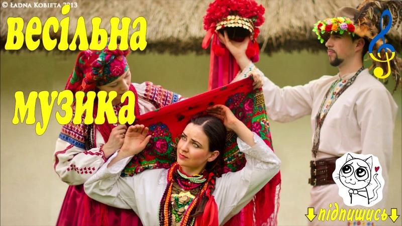 Українські Весільні Пісні - Кращий Збірник! Весільна музика. Українські Польки 2019
