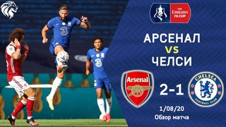 ФИНАЛ КУБКА АНГЛИИ: Арсенал - Челси (2:1). Обзор матча. Arsenal 2-1 Chelsea. Review.