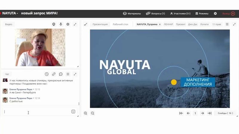 Наюта Самый крутой маркетинг без обязательств в Корейской компании Nayuta Брифинг Вопросы и Ответы