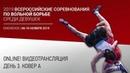 Всероссийские соревнования по вольной борьбе среди девушек. День 3. Ковер А