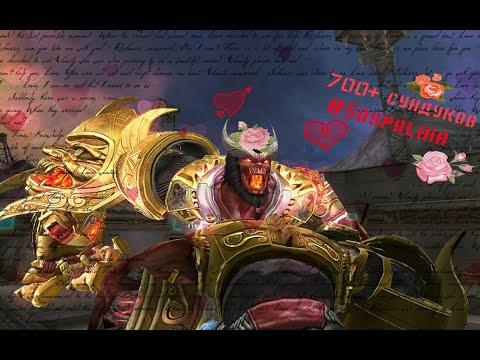 700 Сундуков Исполина