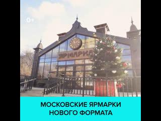 Новые круглогодичные ярмарки открыты в жилых раионах Москвы  Москва 24.