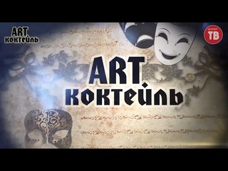 ART Коктейль - культурная программа