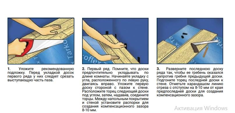 Руководство по укладке паркетной доски, изображение №6