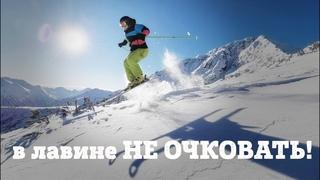 Реальный день ФРИРАЙДЕРА. Роза Хутор. Лавина. Прыжки. Падения. Паудер.