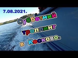 #Троллинг в Косково.. Щучки, окуньки и жерешок. #Северная Двина.