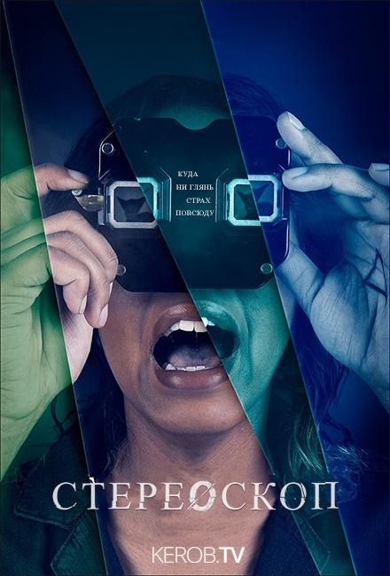 Стереоскоп | Stereoscope | 1 сезон