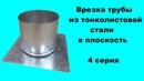 Врезка трубы из тонколистовой стали в плоскость 4 серия
