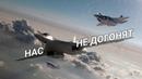 ТУ-160 на форсаже ушел от истребителей - невидимок F-35