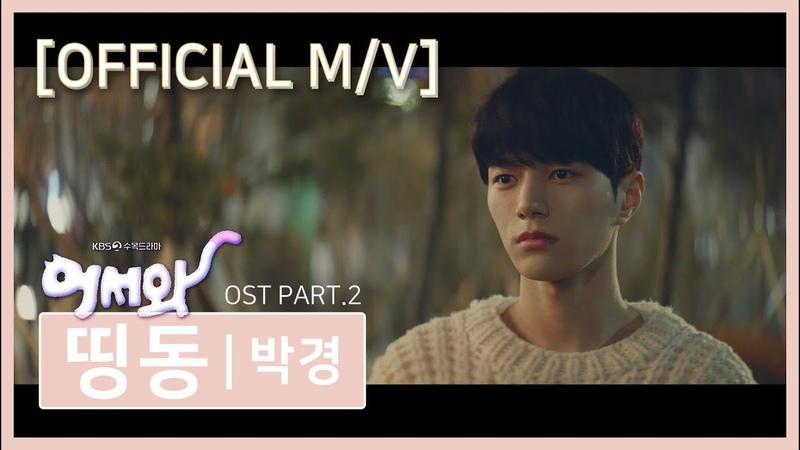 Official M V KBS 드라마 어서와 박경 띵동 ㅣ Park Kyung dding dong