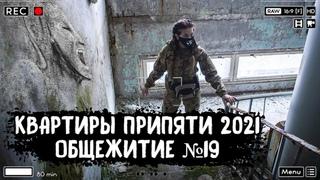 КВАРТИРЫ ПРИПЯТЬ 2021, зашли в заброшенное общежитие номер 19