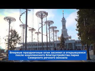 Подготовка Москвы к новогодним праздникам