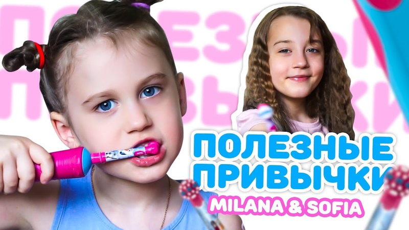 Дети учат полезные привычки / Чему научить детей? / Good habits for children / Milana Sofia Show