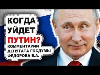 Когда уйдет Путин? Комментарии Евгения Федорова