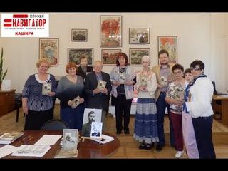 Презентация сборника Степана и Михаила Аникановых. Каширский краеведческий музей (, видео)