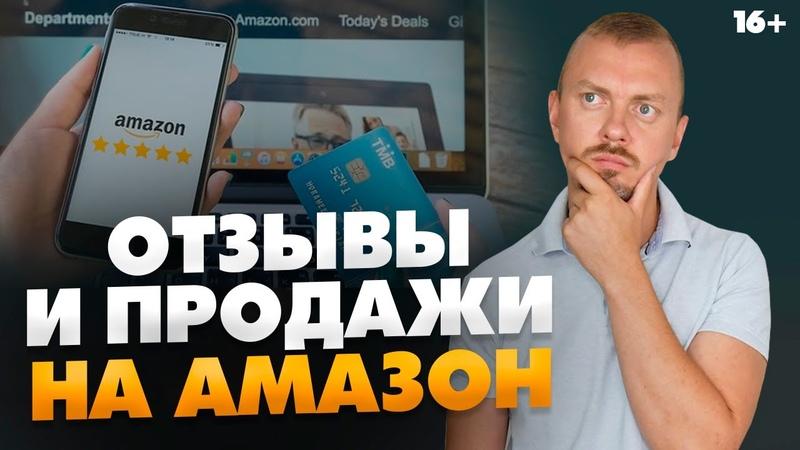 Как получать отзывы на товары Бизнес на Амазон отзывы и продажи 16