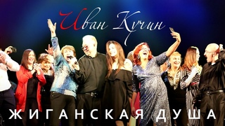 Иван Кучин - Жиганская Душа Санкт-Петербург 2019
