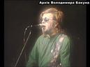 Аквариум (Борис Гребенщиков) - Дорога 21. Концерт в Киеве 2002