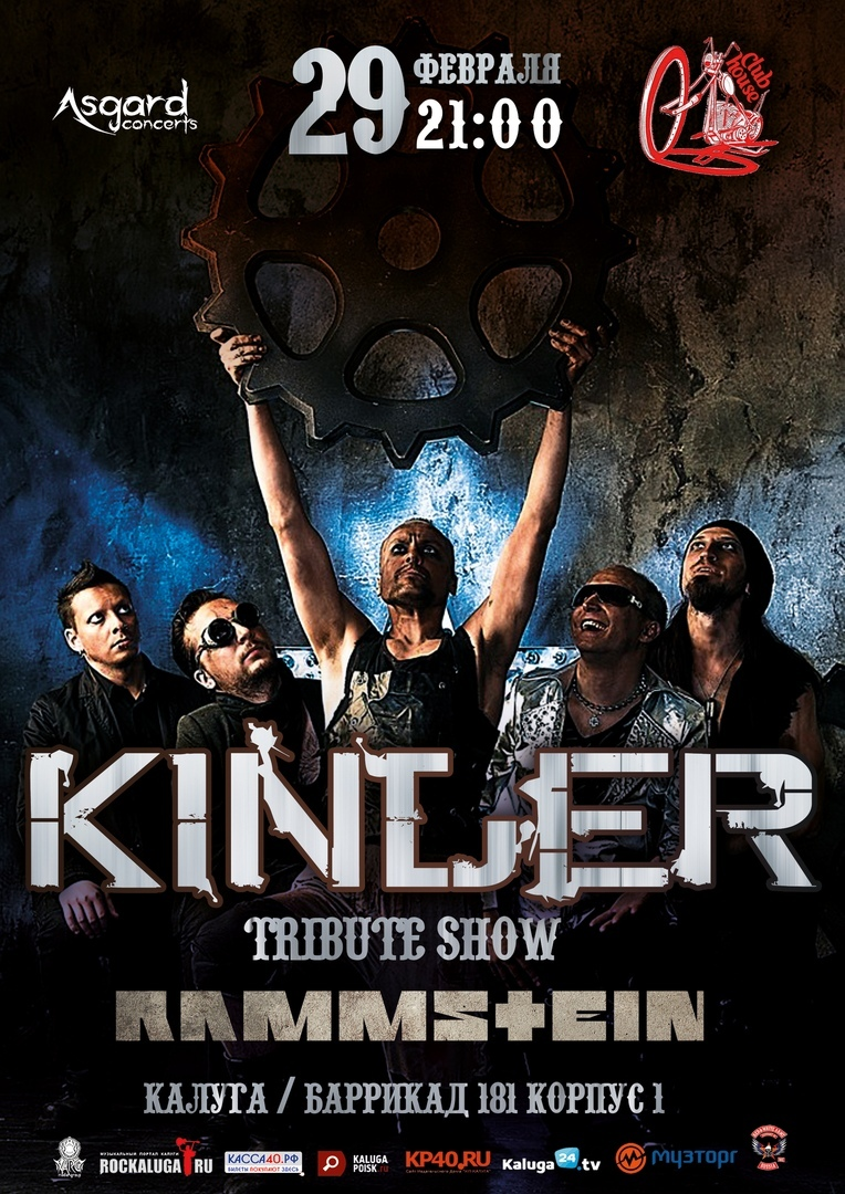 Афиша Калуга 29.02/ KINDER (RAMMSTEIN COVER BAND)/CLUBHOUSE