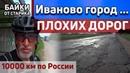 Иваново город плохих дорог Байки от старика 10000 км по России 9 серия