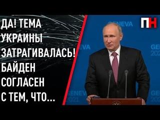 """Путин: Тема вступления Украины в НАТО затрагивалась """"мазком""""..."""