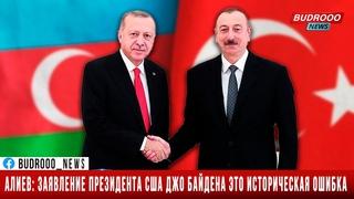 Алиев и Эрдоган осудили заявление Байдена