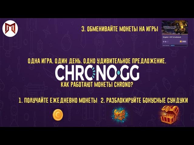 Chrono.gg - Как работают монеты (Обзор/Review)