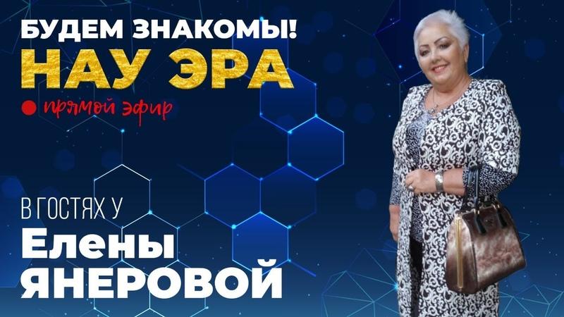 Будем знакомы НАУ ЭРА В гостях у Елены Янеровой