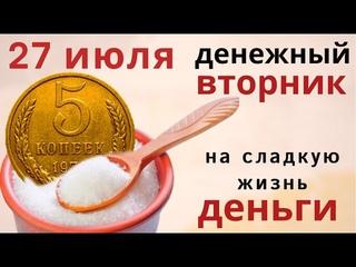 Возьмите сахарницу, сахар и 5 рублей. Сыпьте сахар и говорите....