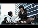 Новый фильм боевик про кунг-фу Телохранитель