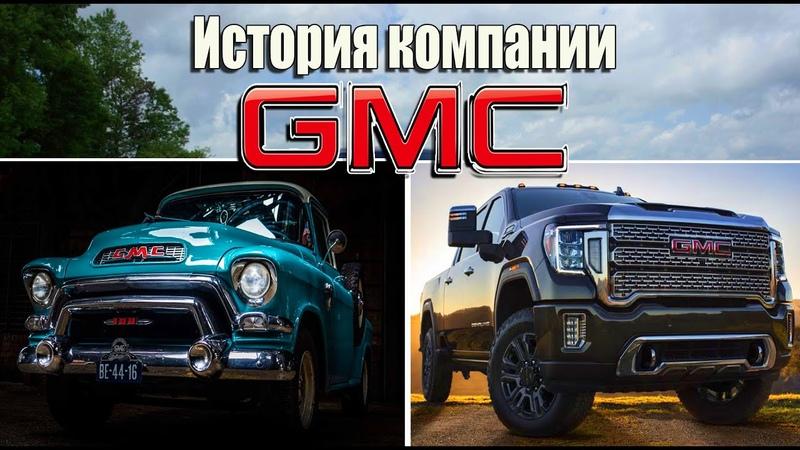 История компании GMC Грузовики пикапы и премиальные внедорожники
