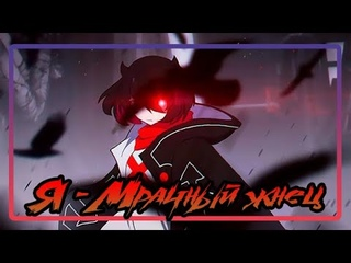 Я - Мрачный жнец☠ трейлер☠манга. I'm the Grim Reaper. Trailer  manga