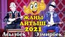 ЖАНЫ АЙТЫШ 2021 Элмирбек Иманалиев Асылбек Маратов