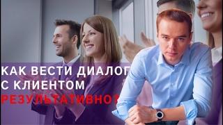 Как вести ДИАЛОГ с клиентом и добиваться РЕЗУЛЬТАТА! Владимир Якуба. СОВЕТЫ.